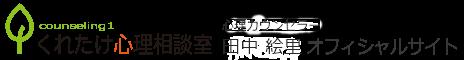 田中 絵里 公式サイト(くれたけ心理相談室 名古屋・知多)